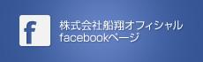 船翔オフィシャルfacebookページ